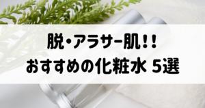 アラサー肌におすすめの化粧水5選