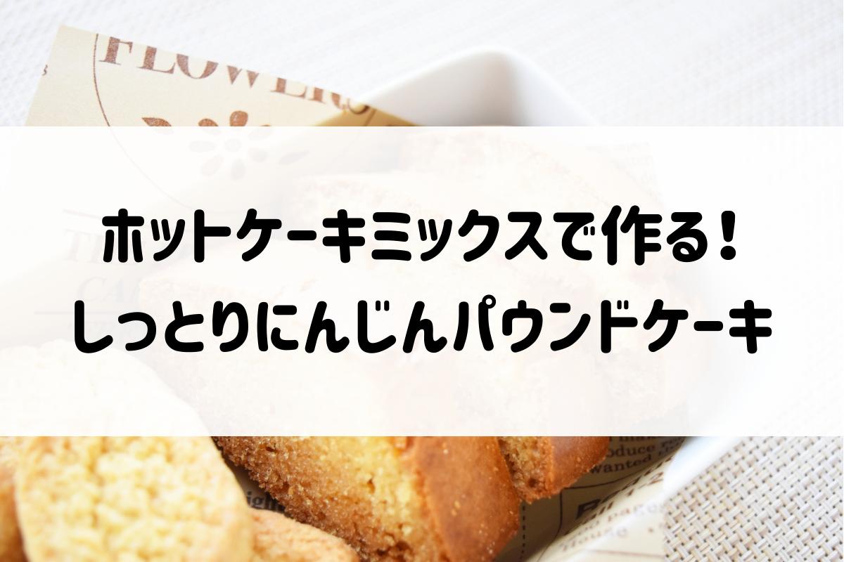 ケーキ 人参 パウンド